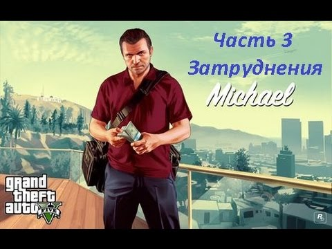 GTA 5 прохождение На PC - Часть 3 - Затруднения