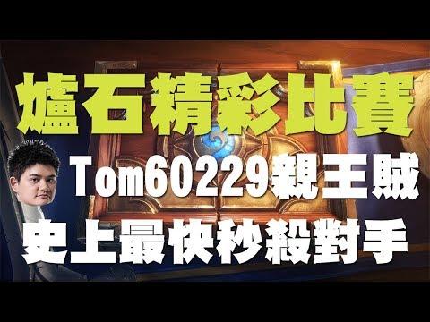 夏季冠軍賽 Tom60229 讓二追三 最後一把親王賊超快速秒殺對手