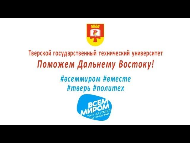 Тверской государственный технический университет фото 5