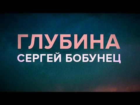 Сергей Бобунец — Глубина (аудио)