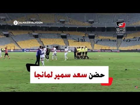 سعد سمير ومانجا بالأحضان