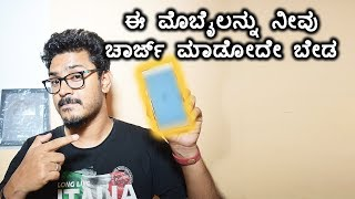 Cell Phone without Battery |Kannada video