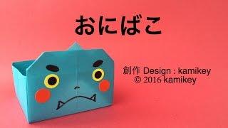 節分折り紙★おにばこ Origami Oni Box(カミキィ Kamikey)