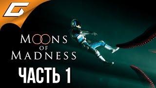 MOONS of MADNESS ➤ Прохождение #1 ➤ КОСМИЧЕСКИЙ ЛАВКРАФТ