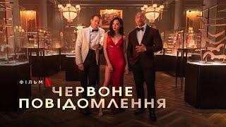 Червоне повідомлення   Red Notice   Тизер   Українське дублювання і субтитри   Netflix