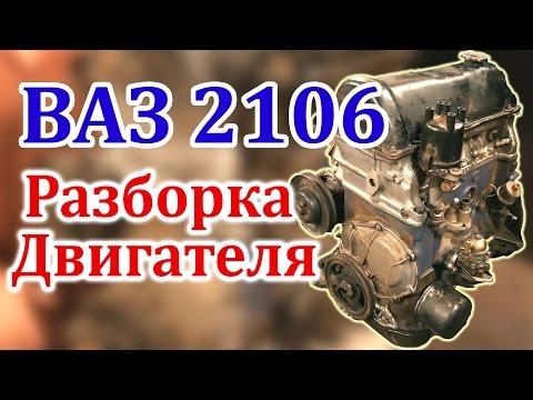 Фото к видео: ВАЗ 2106 Разборка Двигателя