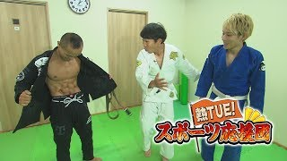 見よ!このシックスパック!ブラジリアン柔術アジアチャンピオン松本一郎熱TUE!スポーツ応援団