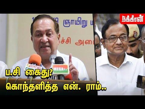 இந்துத்துவா Project? நாட்டை பிரிக்கும்... Hindu N Ram speech | P. Chidambaram | BJP | Congress