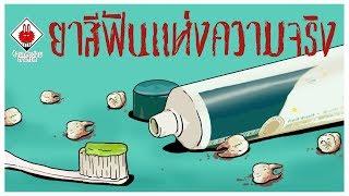 ยาสีฟันแห่งความจริง | ร้านกระต่ายตาเดียว