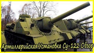 Самоходная Артиллерийская Установка Су-122 Обзор и История. Военная Техника СССР
