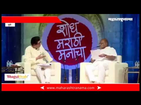 Sharad Pawar interview with Raj Thackeray