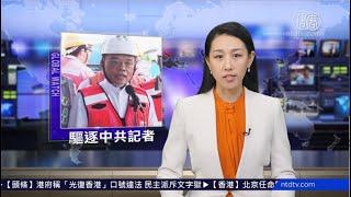 【環球直擊】🔹港府稱「光復香港」口號違法 民主派斥文字獄🔹驅逐中共媒體記者 蘇貞昌:違反法律 剛好而已|20200703