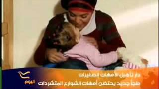 preview picture of video 'قرية الأمل Hope Village على قناة الحرة'