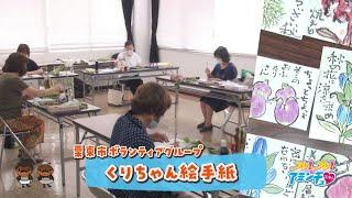 楽しく描いて届けよう「くりちゃん絵手紙」栗東市 コミュニティセンター葉山東