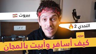 تحدي سديم 2 | الحلقة التجريبية | كيف أسافر وأبيت بالمجان - نصائح رحالة جزائري