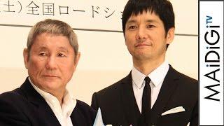 西島秀俊も苦笑い…ビートたけし、12年ぶり主演映画も会見で大ボケ連発映画「女が眠る時」完成披露試写会舞台あいさつ1#BeatTakeshi#event