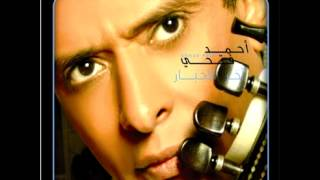 تحميل اغاني Ahmad Fathi...Garrib Tigy   احمد فتحي...جرَب تجي MP3