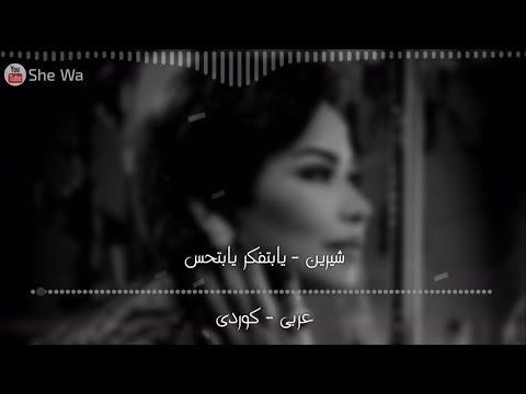 شيرين - يابتفكر يابتحس بەژێرنووسی كوردی و عەرەبی Sherine - YaBetfaker YaBet7es Arabic/Kurdish Lyrics