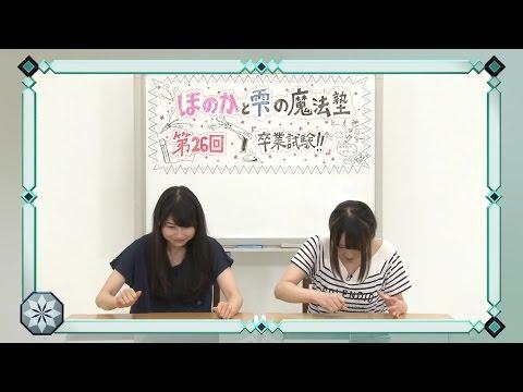 【声優動画】雨宮天と巽悠衣子の魔法塾がいよいよ最終回