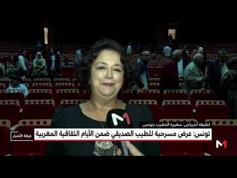 العرب اليوم - عرض مسرحية للطيب الصديقي ضمن الأيام الثقافية المغربية