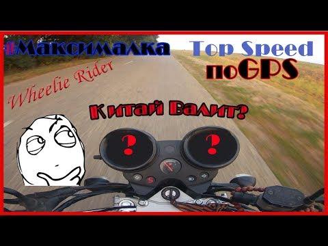 Стелс Дельта 200 Максимальная Скорость