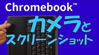 【初心者】Chromebook基礎⑤「カメラとスクリーンショット」