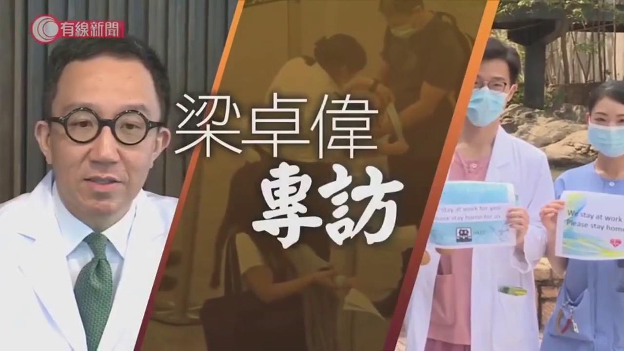港大梁卓偉教授| 有線新聞| 梁卓偉專訪 (上) (27.3.2020)