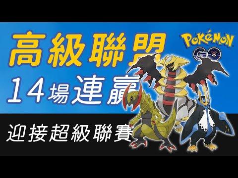 【Pokemon Go】迎接超級聯盟?對戰連贏14場!強勢組合再度登場,稀有寶可夢「雙斧戰龍」開箱實戰!你準備好了嗎?