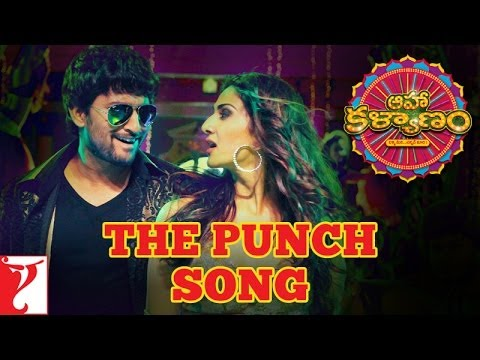The Punch Song