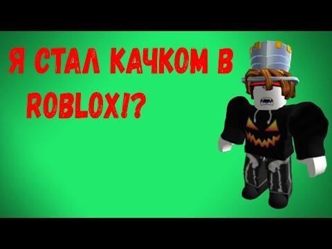 Roblox MUSCLE SIMULATOR ULTIMATE Я стал качком в Roblox!?