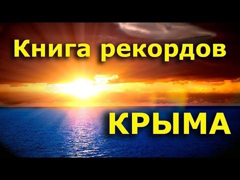 Книга Рекордов Крыма, или что есть самое-самое в Крыму