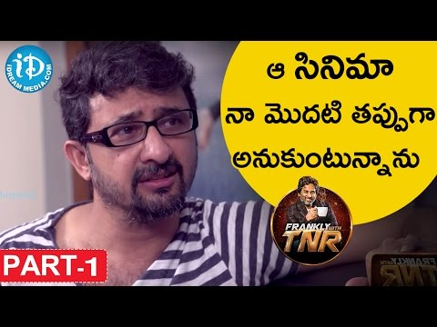 Director Teja Exclusive Interview Part #1 || Frankly With TNR || Talking Movies With iDream