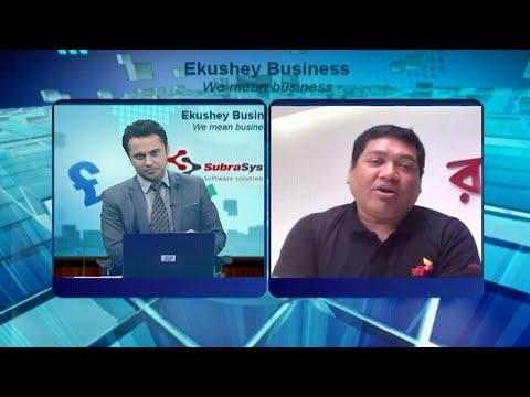 Ekushey Bussiness || একুশে বিজনেস || 13 January 2021 | ETV Business