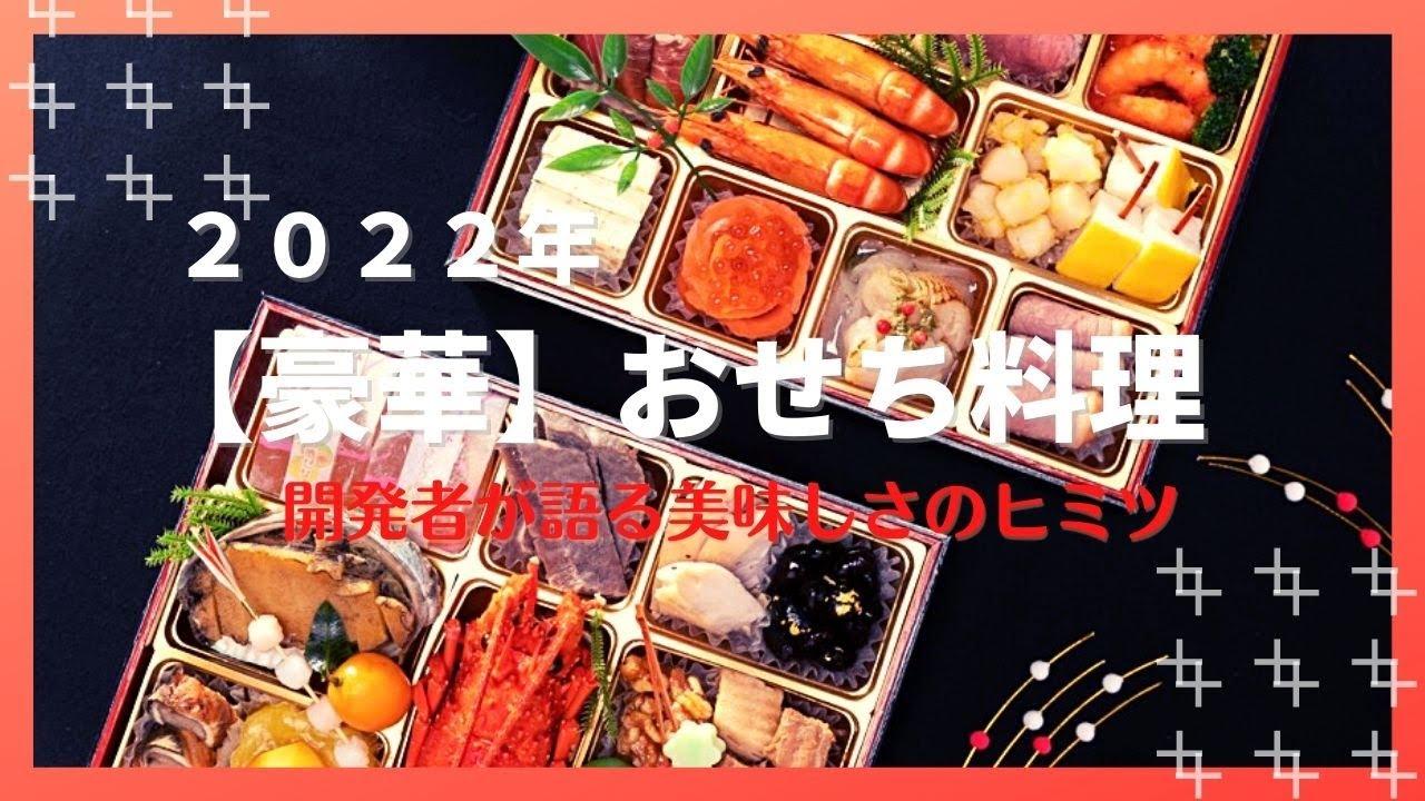 【予約受付中】サンピア伊賀 2022年 特選「味恵おせち」~開発者が語る美味しさのヒミツ~