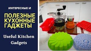 ИНТЕРЕСНЫЕ И ПОЛЕЗНЫЕ КУХОННЫЕ ГАДЖЕТЫ Useful Kitchen Gadgets