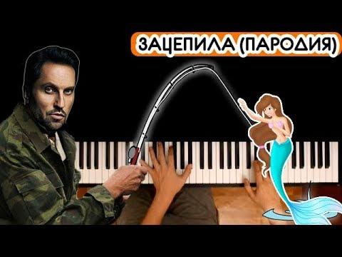 ЗАЦЕПИЛА (ПАРОДИЯ О РУСАЛКЕ)● караоке | PIANO_KARAOKE ● ᴴᴰ + НОТЫ & MIDI