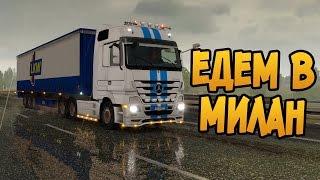 ЕДЕМ В МИЛАН  - Euro Truck Simulator 2 Multiplayer