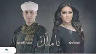 اغاني حصرية محمود ياسين التهامي و مي فاروق يا ملاك قلبك ملاك تحميل MP3
