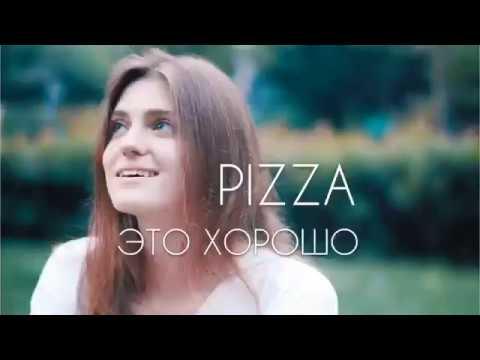 Пицца - Это хорошо (ASAMMUELL)