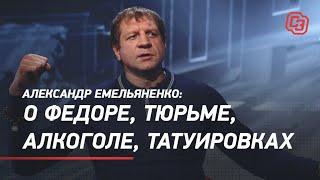 Александр Емельяненко - о Федоре, тюрьме, алкоголе, татуировках
