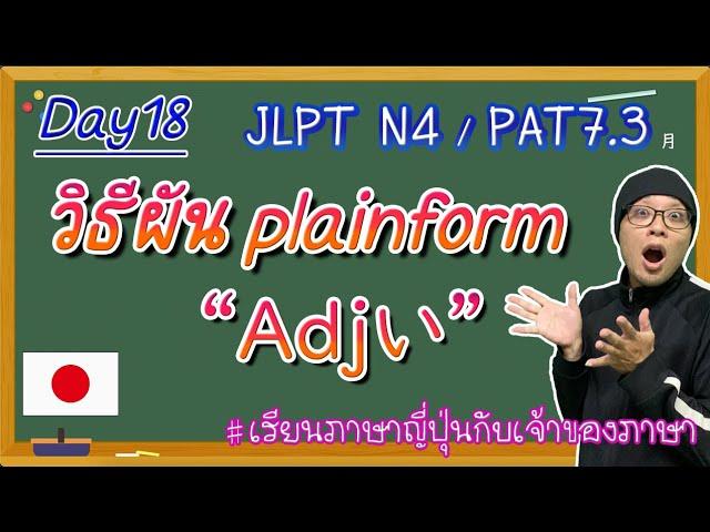 "JLPT N4 -ep18- ""plain form ของ Adjい"""