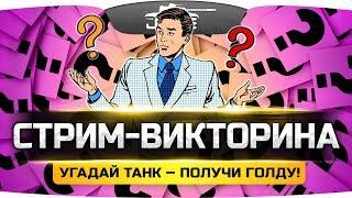 СТРИМ-ВИКТОРИНА ● «УГАДАЙ ТАНК — ПОЛУЧИ ГОЛДУ» ● В конце играем в PUBG