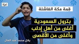 تحميل اغاني البترول السعودي أغلى من أهل إدلب !! بلال محمد عبد العال MP3