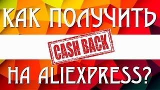 Выплата кэшбэка 10% за покупки на Aliexpress