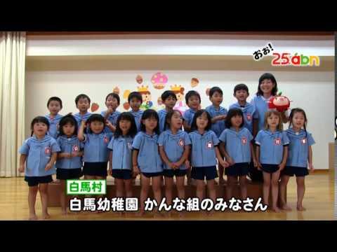 Hakuba Kindergarten