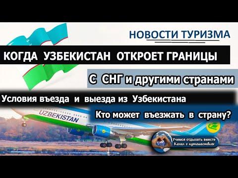 УЗБЕКИСТАН 2020| Когда откроют границы. Кому разрешен въезд и выезд из Узбекистана