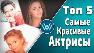 Самые красивые российские актрисы 2017 | Топ 5 | VeryWell
