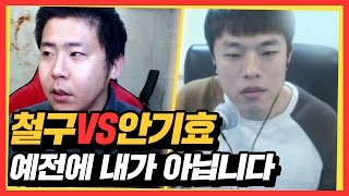 철구vs안기효 일대일 스타★ 스타강사 안기효? 예전에 철구가 아닙니다 (16.11.20-2) :: StarCraft