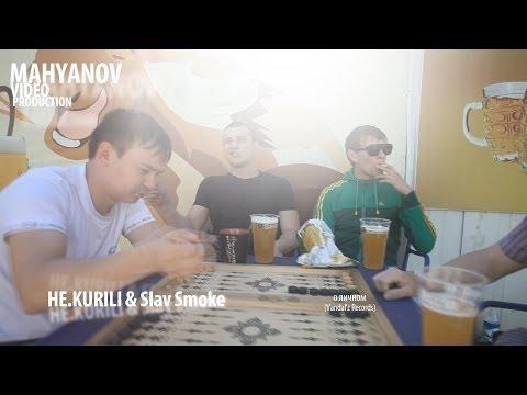 НЕ.KURILI & Slav Smoke - о личном