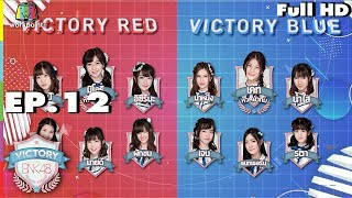 VICTORY BNK48   EP.12   18 ก.ย. 61 Full HD